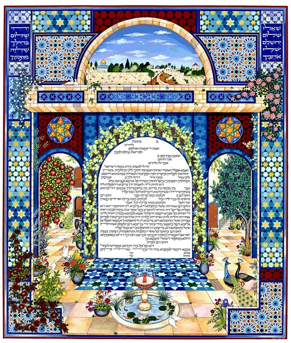 Jerusalem of Peace Ketubah FREE SHIPPING - Mitzvahland.com All your Judaica Needs!
