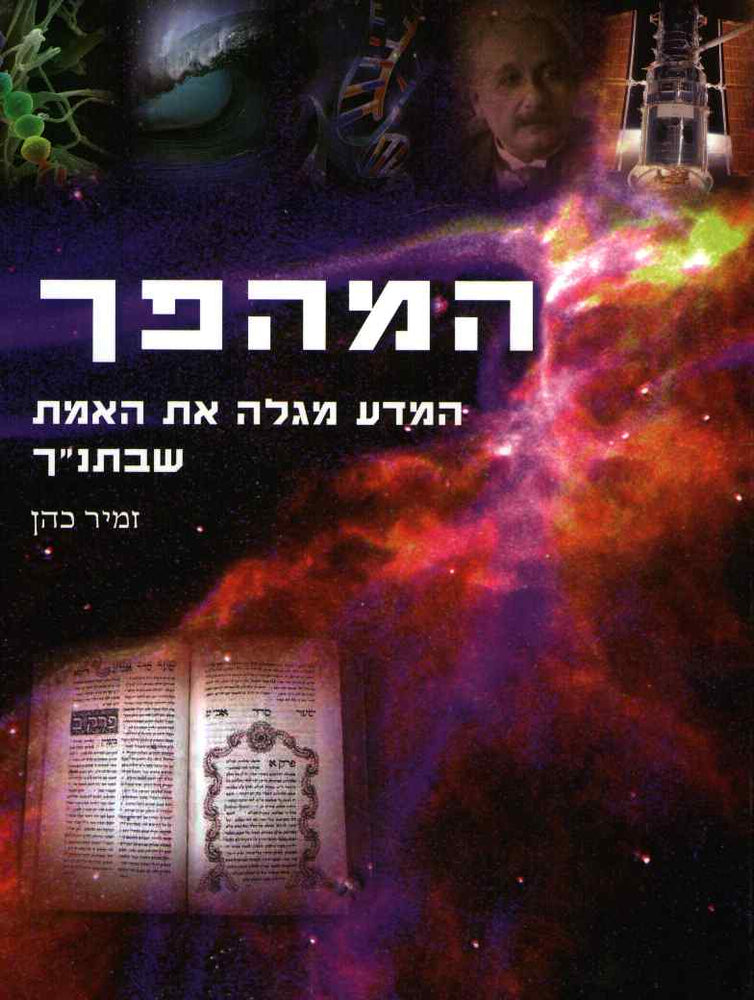 Hamahapech -The Coming Revolution in Hebrew - ספר המהפך Books / Seforim - Mitzvahland.com All your Judaica Needs!