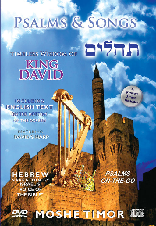 Tehillim & Songs - in Hebrew,  with English Text