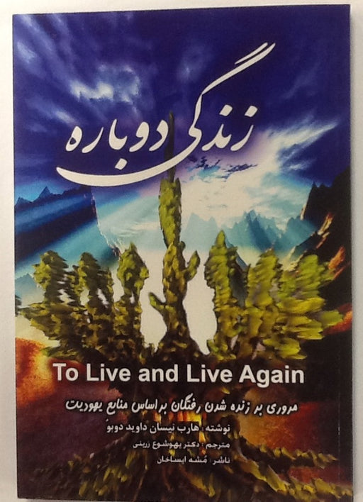Zendagia Dobareh - To Live and Live Again - in Persian