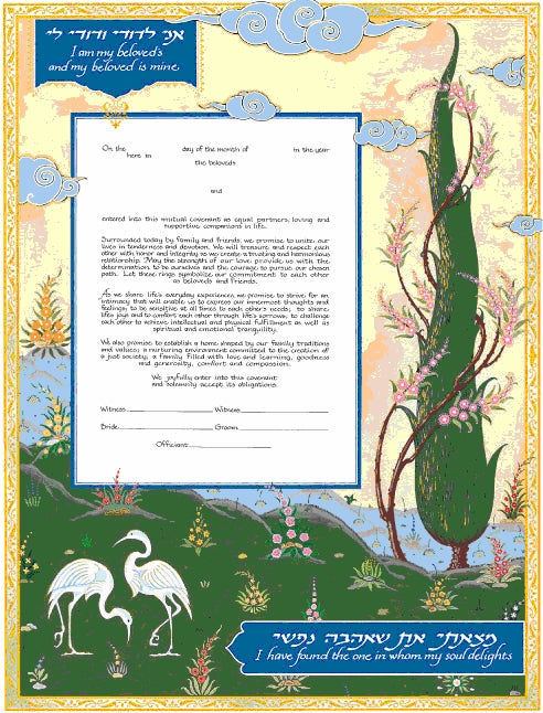 Beloveds Ketubah Ketubah FREE SHIPPING - Mitzvahland.com All your Judaica Needs!
