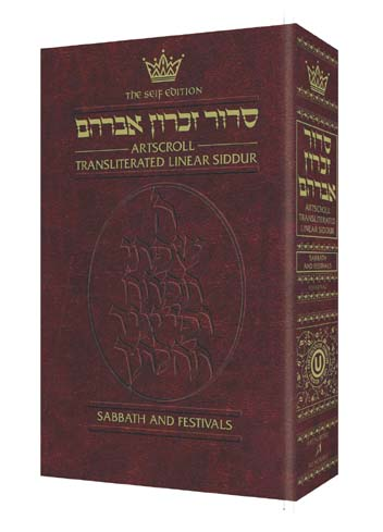Siddur Transliterated Linear - Sabbath And Festivals - Seif Edition - Mitzvahland.com