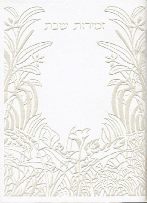 White Embossed Forest