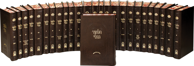 "Shas Chatanim <BR>Talmud Bavli Oz Vehadar Friedman Edition - Chosson Shas <BR>ש""ס חתנים - עוז והדר"