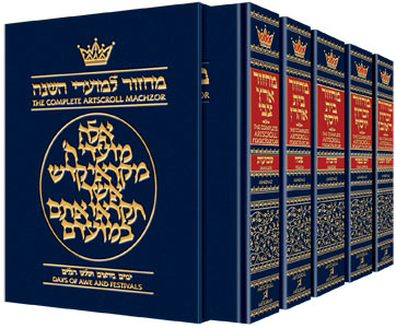 Machzor Set Classic Full size Ashkenaz  - 5 Volume Slipcased Set - Mitzvahland.com