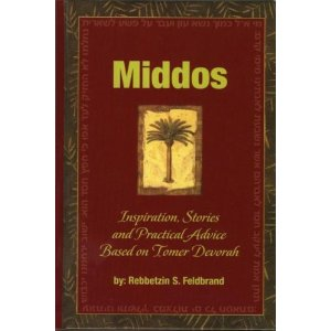 Middos - Based On Tomer Devorah