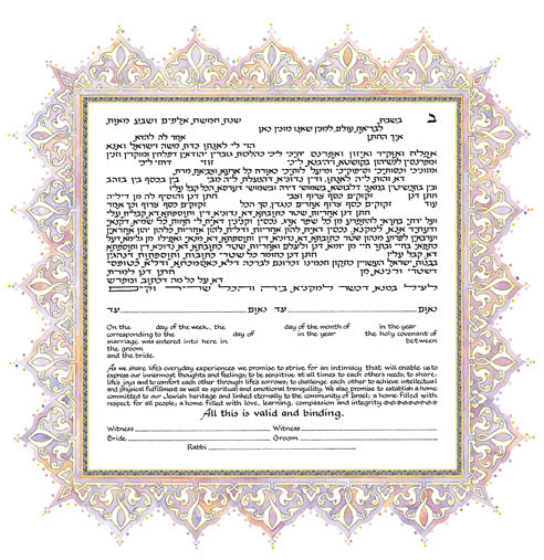 Amethyst Ketubah Ketubah FREE SHIPPING - Mitzvahland.com All your Judaica Needs!
