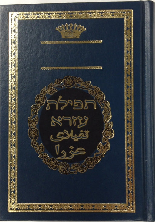 Iranian Sidoor - Siddur Ezra in Persian Books / Seforim - Mitzvahland.com All your Judaica Needs!