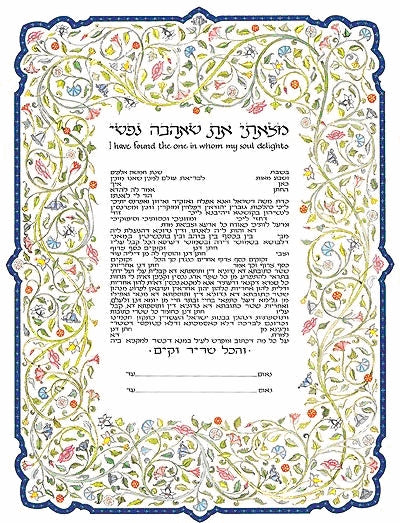 Flowering Vine Ketubah Ketubah FREE SHIPPING - Mitzvahland.com All your Judaica Needs!