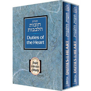 Duties of the Heart - Chovos Ha-Levavos  2 Vol Set