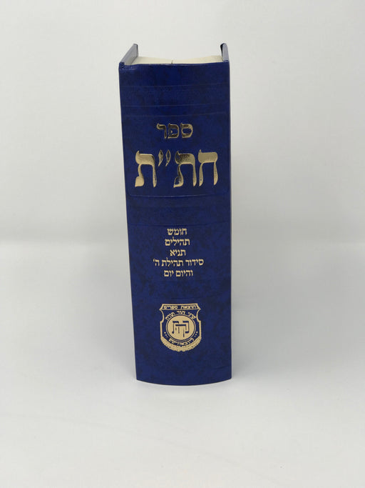 Chitas - Complete Jewish Library  Hardcover Books / Seforim - Mitzvahland.com All your Judaica Needs!