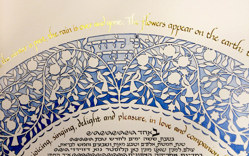 Blue Silhouette Ketubah Ketubah FREE SHIPPING - Mitzvahland.com All your Judaica Needs!