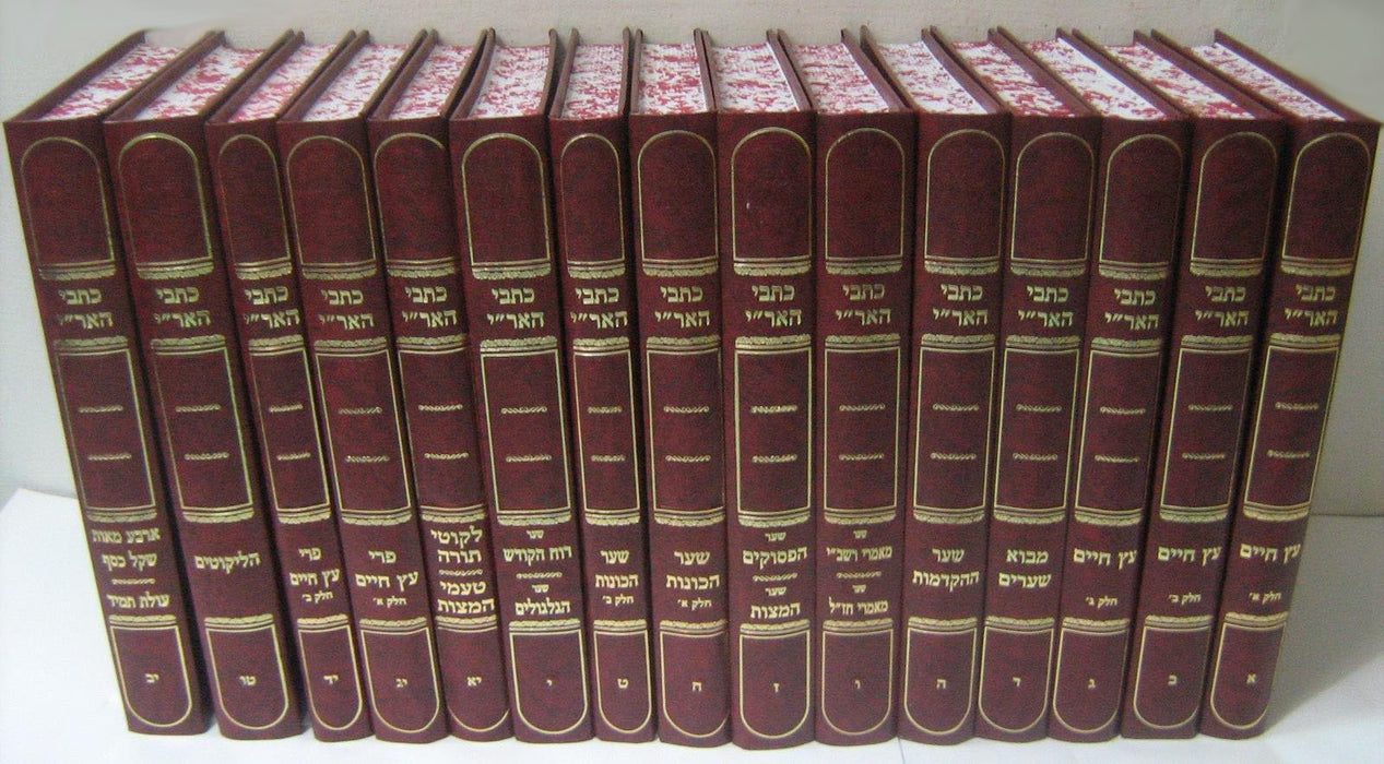 Kitvei Arizal set of 15 books writings by Rabbi Isaac Luria (the Arizal - Ha'ARI Hakadosh) Kabbalah