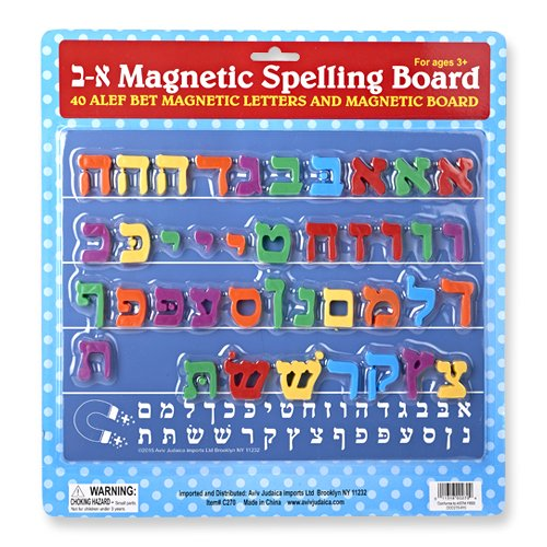 40 Alef Bet Magnetic Letters with Magnetic Spelling Board