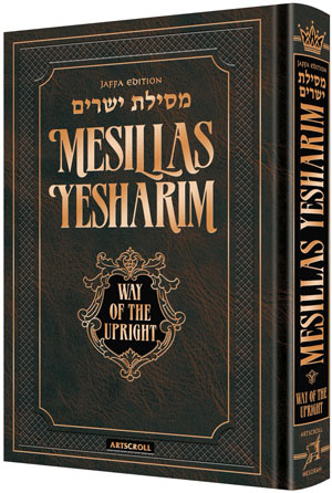 Mesillas Yesharim - Way of the Upright-  Jaffa Edition - Full Size
