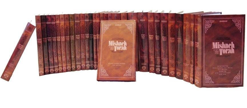 Mishneh Torah Set 18 volumes Hebrew and English - Rambam - Hardcover