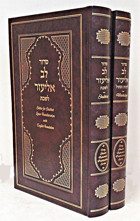 Siddur Lev Eliezer Shabbat and weekday with Linear Transliteration and English Translation - Sephardic - Hardcover