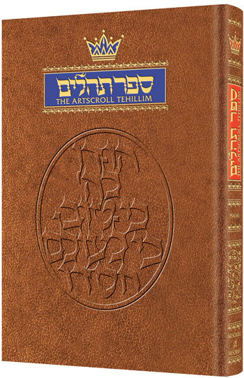 Tehillim / Psalms  1 Volume  Full Size
