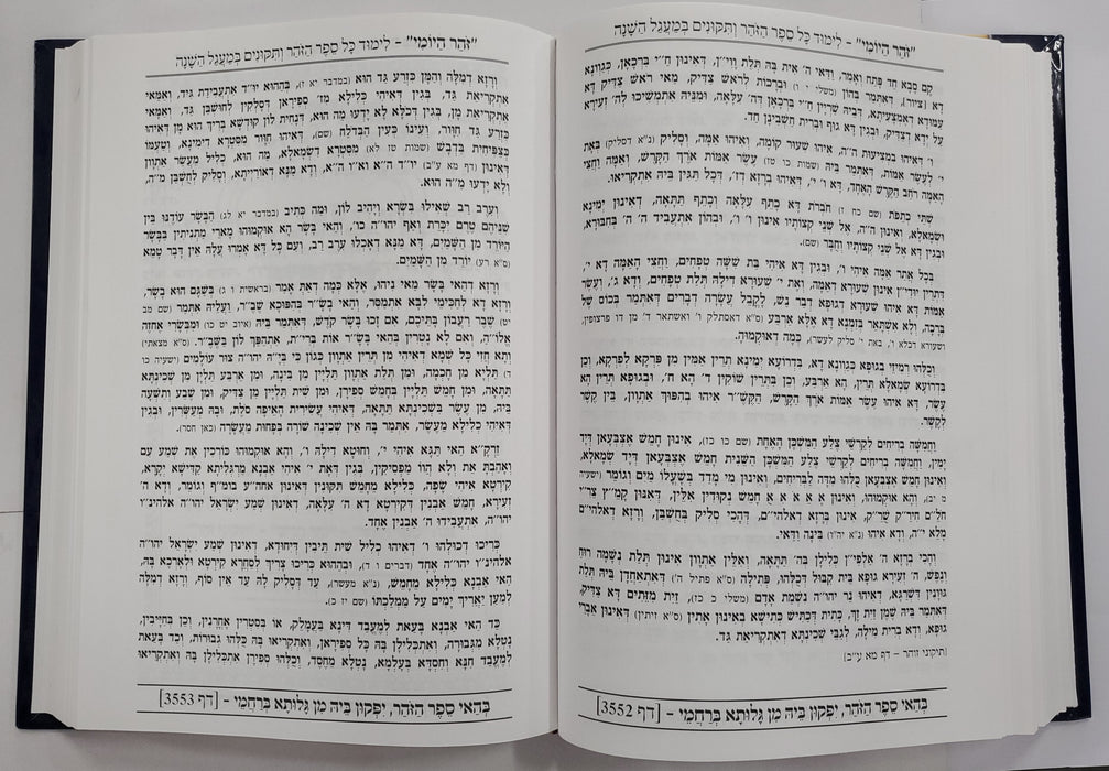 Zohar  Set - Sefer HaZohar HaYomi Hebrew