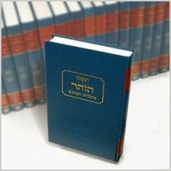 Zohar 23 Volumes set  Hebrew (and Aramaic) Only  - Hardcover