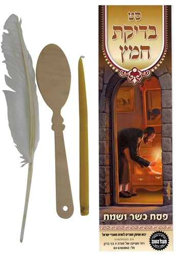 Bedikas Chometz Kit - for your home and Office Holiday Store - Mitzvahland.com All your Judaica Needs!