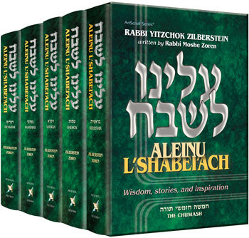 Aleinu L'Shabei'ach - 5 volume Slipcased set  - Mitzvahland.com All your Judaica Needs!