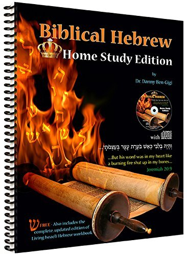 Biblical Hebrew - Home Study Edition Learn Hebrew - Mitzvahland.com All your Judaica Needs!