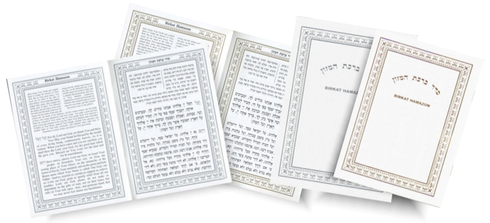 Birkat Hamazon Bencher with English google-suspend - Mitzvahland.com All your Judaica Needs!