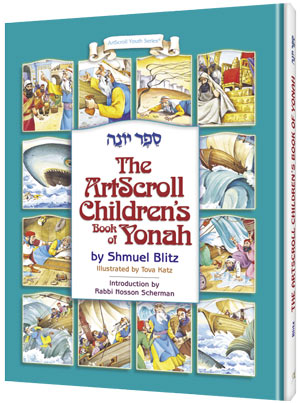 The Artscroll Children's Book of Yonah [Hardcover]