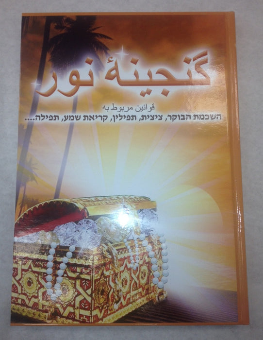 Ganjeneh Noor Books / Seforim - Mitzvahland.com All your Judaica Needs!
