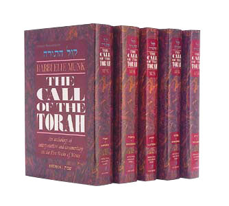 Call of the Torah - 5 Volume Slipcased Set Bible Commentaries - Mitzvahland.com All your Judaica Needs!