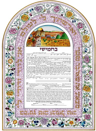 Floral Ketubah Ketubah FREE SHIPPING - Mitzvahland.com All your Judaica Needs!