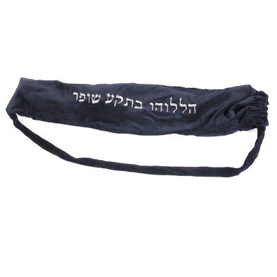 Velvet Yemenite Shofar Bag  -  Extra Large Size  44 Inches
