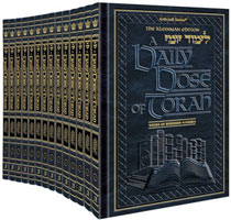 SERIES TWO - A DAILY DOSE OF TORAH 14 VOLUME SLIPCASED SET - Mitzvahland.com