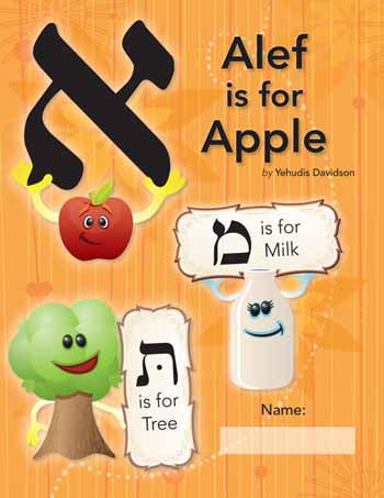 Alef is for Apple Workbook Books / Seforim - Mitzvahland.com All your Judaica Needs!