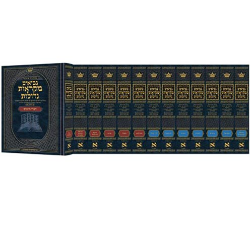 Czuker Edition Hebrew Nach Mikra'os Gedolos Full Size Set -13 Volumes
