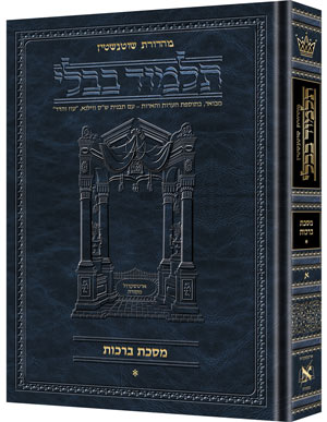 Schottenstein Edition Of The Talmud - Hebrew # 34 - Gittin Vol 1 (2a-48b) Full Size