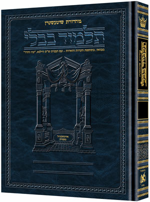Schottenstein Edition Of The Talmud - Hebrew # 37 - Kiddushin Vol 2 (41a-82b) Full Size