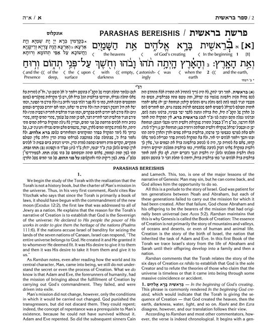 Interlinear Chumash 5 Volume Slipcased Set - Mitzvahland.com