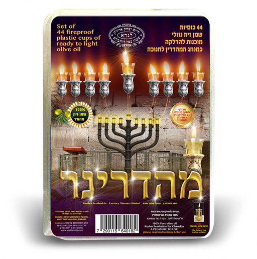 Mehadriner Pre-Filled Plastic Fireproof Olive Oil Cups - set of 44 - Mitzvahland.com