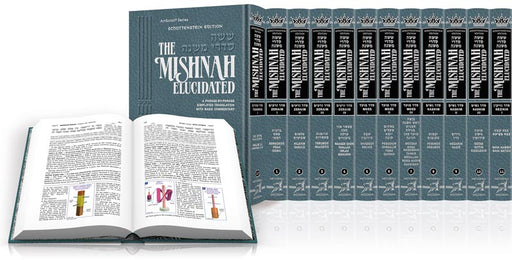 Schottenstein Edition Mishnah Elucidated Complete 23 Volume Set - משניות