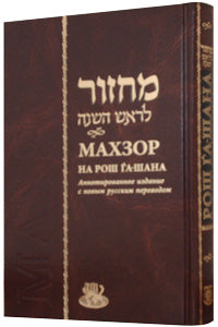 Machzor for Rosh Hashanah With Russian Translation Annotated Edition