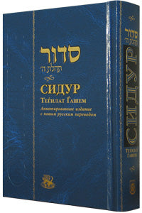 Siddur Annotated Russian Full Size  Hardcover