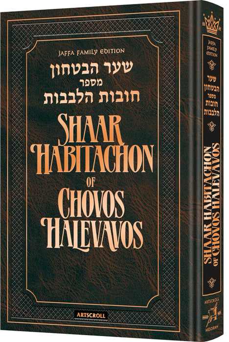 Shaar HaBitachon of Chovos Halevavos - Full Size