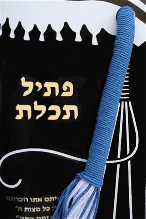 Ptil Techelet-Blue Tzitzit Strings