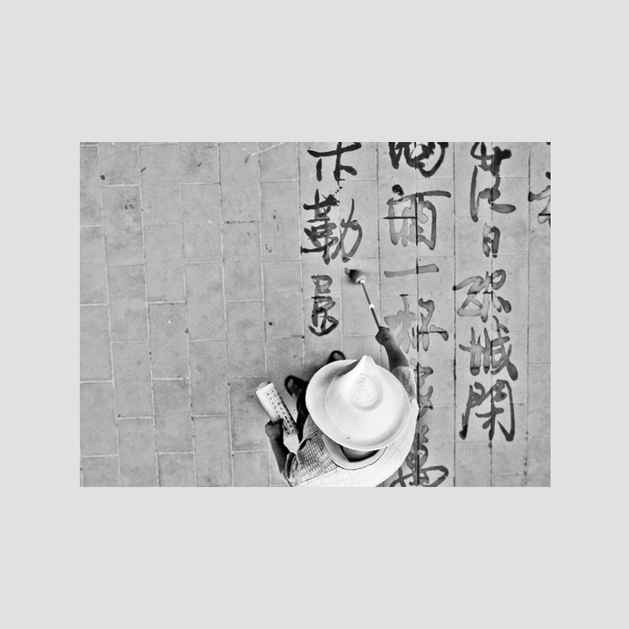 François Chastanet - Dishu: Ground Calligraphy in China