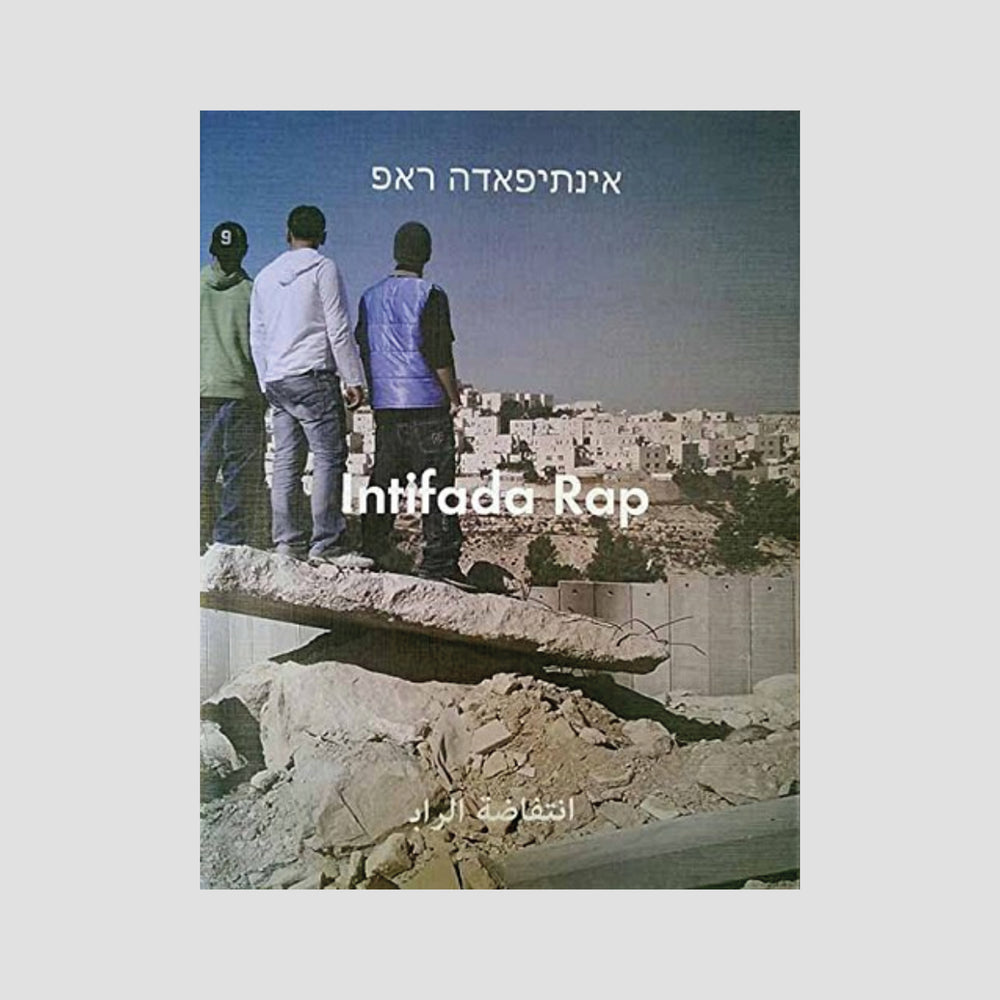 Jacques Denis│Intifada rap