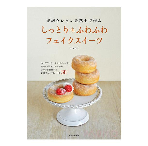 Fuwa Fuwa Fake Sweets Book