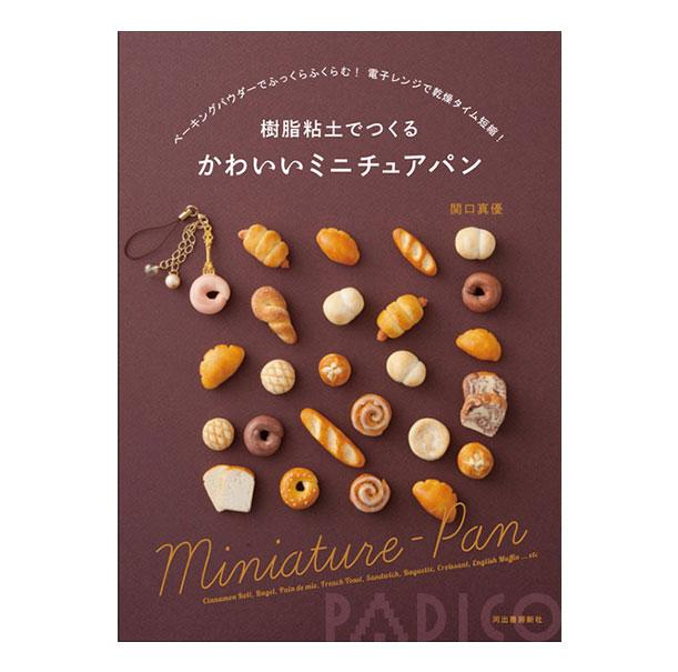 Kawaii Miniature - Pan Book