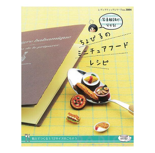 Chobiko Miniature Food Recipe Book